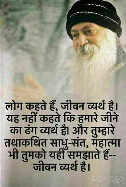 Pin By Vatsal On Beloved Osho Wisdom Spirituality Osho