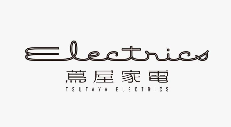 蔦屋家電 | WORKS | 日本デザインセンター
