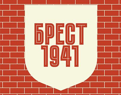 """Check out new work on my @Behance portfolio: """"Brest Fortress defence – 22.06.1941"""" http://on.be.net/1BJbX3h"""