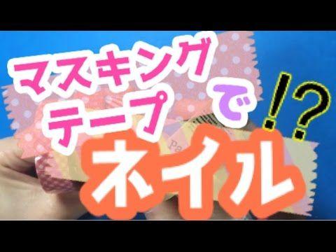 自宅で簡単ネイルアート♡ ギンガムチェックネイルのやり方  - biche(ビーチェ)