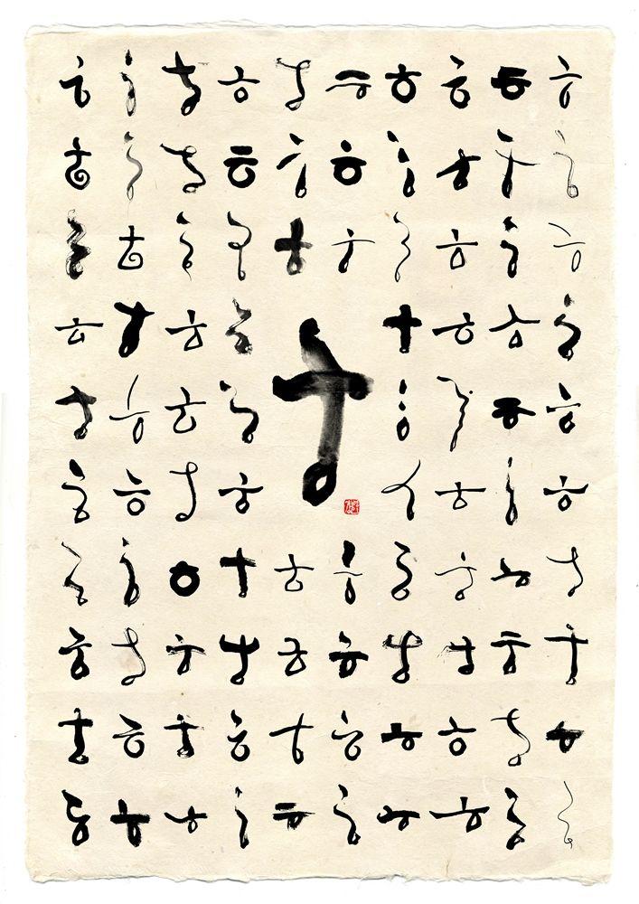『the T』 10호 미리 보기⑥ 특집 좌담 '문자의 이미지성 ― 한글·서(書)·기술'