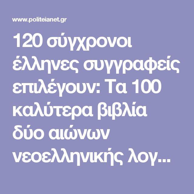 120 σύγχρονοι έλληνες συγγραφείς επιλέγουν: Τα 100 καλύτερα βιβλία δύο αιώνων νεοελληνικής λογοτεχνίας (1813 - 2013)