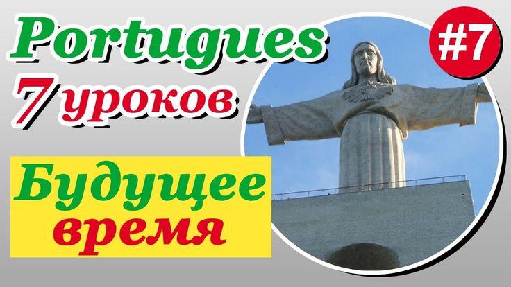 Урок 7. Португальский язык за 7 уроков для начинающих. Будущее время. Ел...