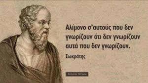 Σοφα λογια ζωης απο σοφους_ΣΩΚΡΑΤΗΣ