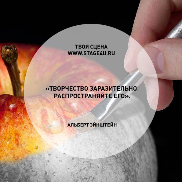Творчество заразительно. Распространяйте его.  Альберт Эйнштейн. Театральная школа: http://stage4u.ru/