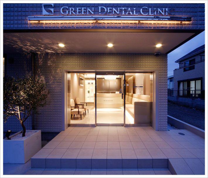 歯科医院のご案内 | 精密入れ歯・義歯相談室 | 鎌倉・藤沢 グリーン歯科医院
