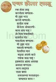 Marathi Prem Kavita berarti puisi Cinta