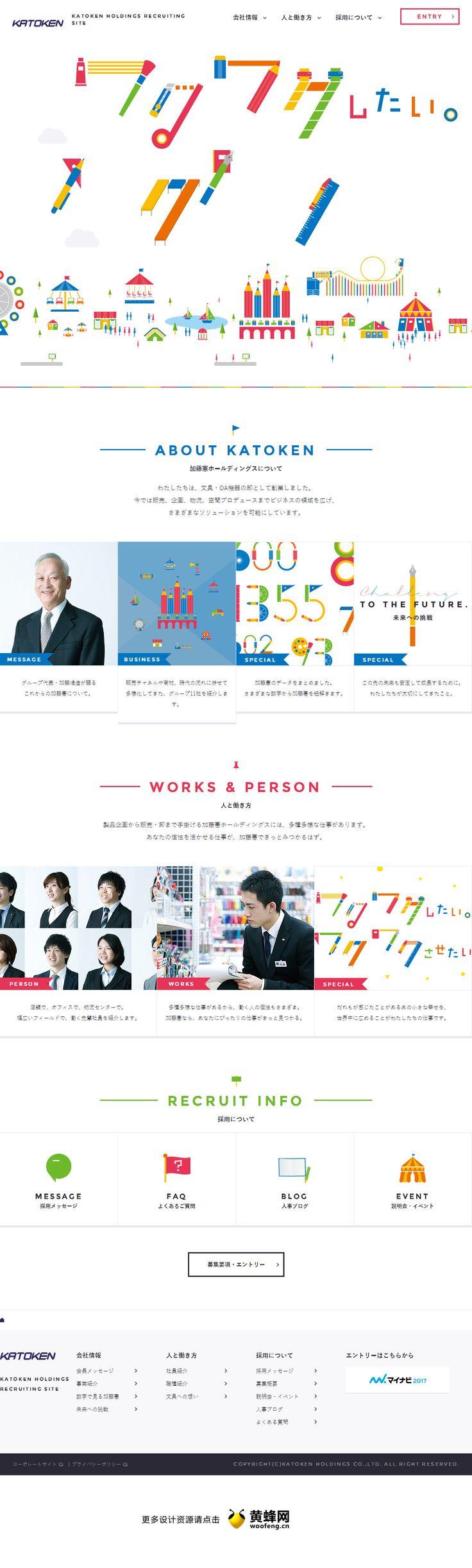 肯加藤控股有限公司2017年新毕业生招聘网站,来源自黄蜂网http://woofeng.cn/