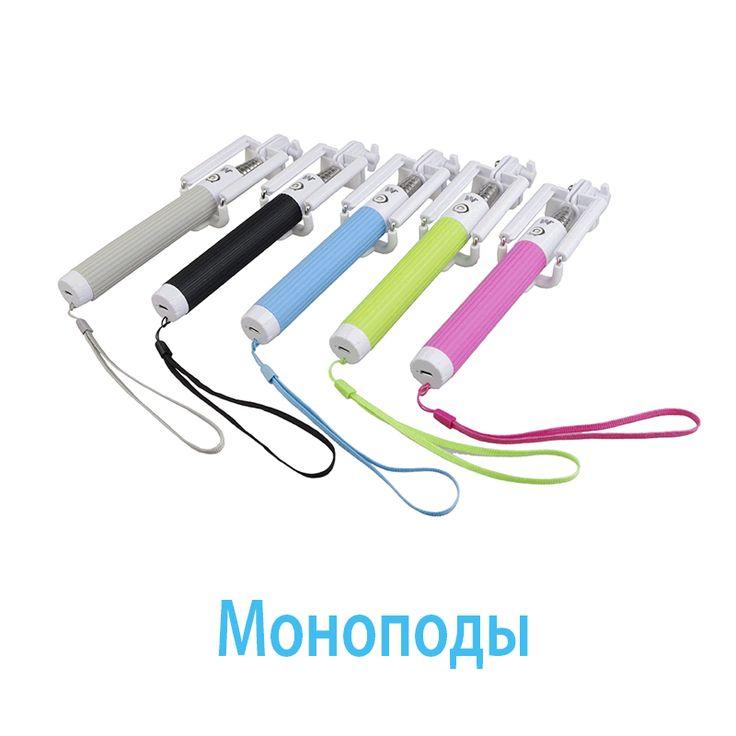 Монопод для селфи дешево в Москве