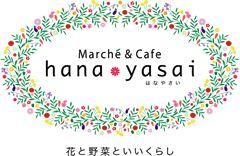 Marché&Cafe hana・yasai はなやさい – 花と野菜といいくらし –