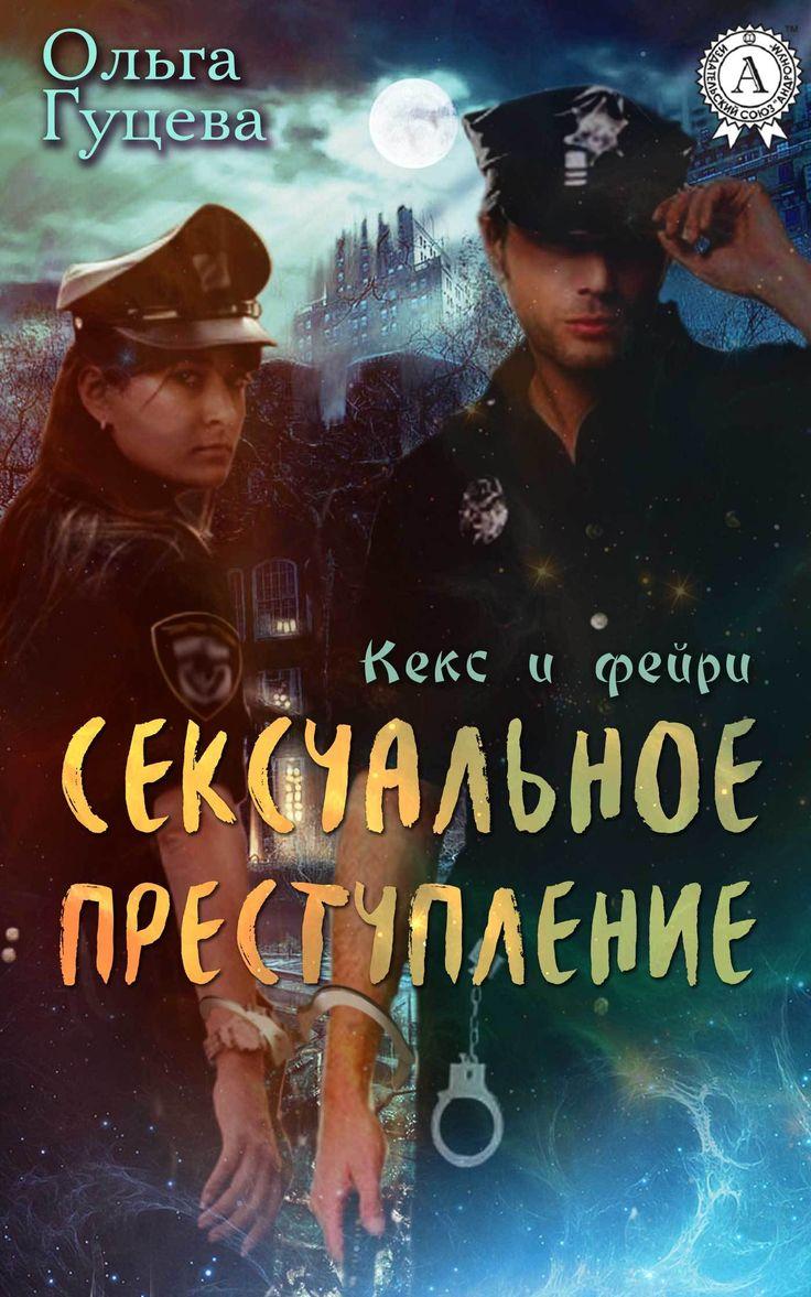 Сексуальное преступление #книгавдорогу, #литература, #журнал, #чтение, #детскиекниги
