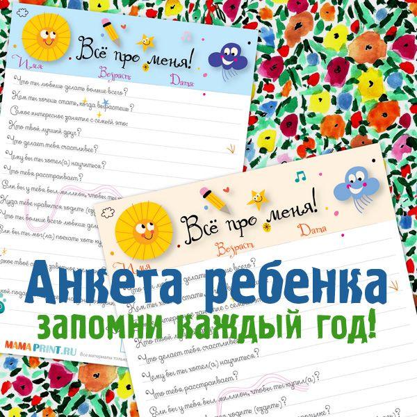 Спросите у ребенка о самом главном и сохраните ответы на замечательных страничках-анкетах от mama-print.ru