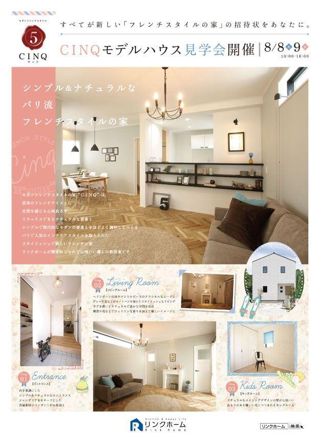 リンクホーム様/折込広告デザイン