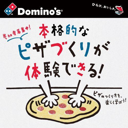 みんなで楽しくピザ作り!ドミノ・ピザのお店で参加者を募集中です。