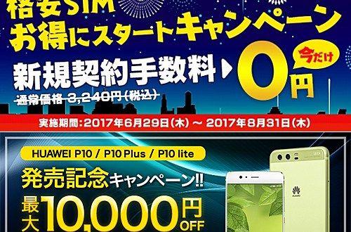 DMM mobile、新規契約手数料0円キャンペーン開始