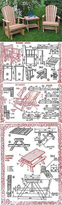 Садовая мебель: Складное кресло, Детский шезлонг, Разборный стол - Дизайн…
