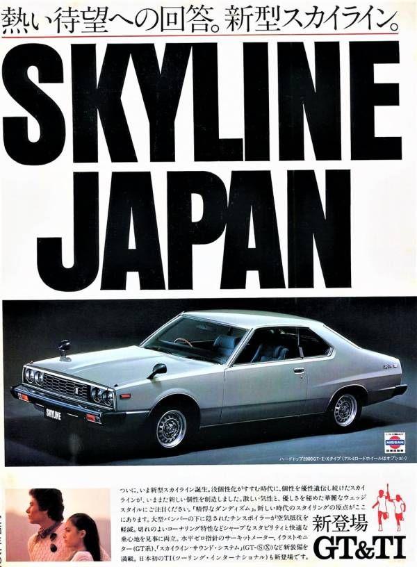 日産スカイライン・ジャパン 「SKYLINE JAPAN」 1977年広告 : 懐かしい? 昭和の広告 vintage Japanese ads