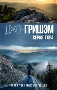 Серая гора — Джон Гришэм