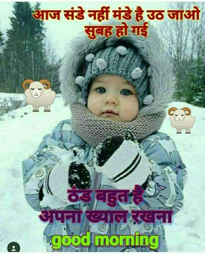 Pin By Sonu On Good Morning Morning Greetings Quotes Good Morning Images Morning Greeting