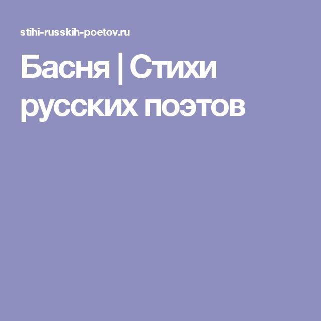 Басня   Стихи русских поэтов