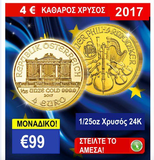 Προσθέστε το νόμισμα αυτό στο καλάθι σας σήμερα γιατι παρατηρούνται διακυμάνσεις στις τιμές των πολυτίμων μεταλλων!Το #1 GOLD CLASSIC Αυστρία -Vienna Philharmonic.ίναι κατασκευασμένο από 99,9 % καθαρό Χρυσό  CoinsClub.gr