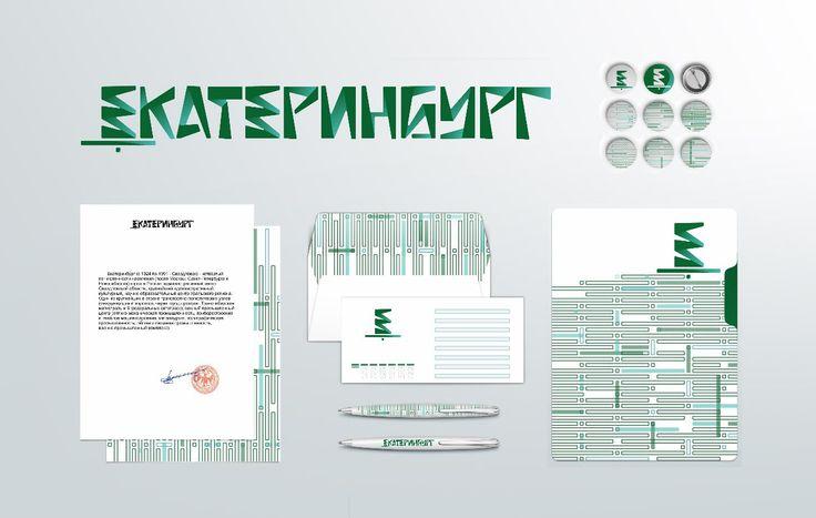 Фирменный стиль города Екатеринбурга (конкурсная работа), подробно можно посмотреть в одноименном альбоме.
