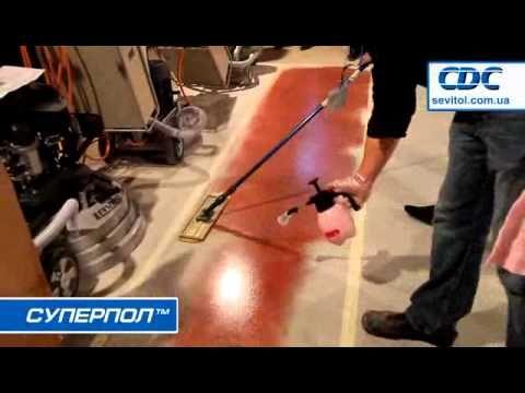Суперпол - полированный бетон. Технология СУПЕРПОЛ: Шаг за Шагом - YouTube