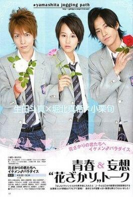 Diffusée en 2007 au Japon sur la chaîne Fuji Television, Hanazakari no Kimitachi e (花ざかりの君たちへ), aussi appelé Hana Kimi, est un drama très drôle. Ce J-dramaest une adaptation du manga apparu en France sous le nom Parmi euxde Hisaya Nakajo. Découvrez les aventures d'Ashiya Mizuki, une jeune japonaise qui s'inscrit dans un lycée privé pour garçons où ils sont sélectionnés uniquement sur le critère de la beauté.   Hanazakari no kimitachi e :...