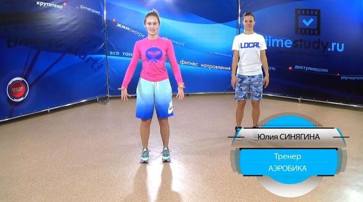 Новые видео уроки на timestudy.ru - онлайн фитнес клуб!
