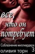 Интересная книга Все, что он потребует (ЛП), Торн Оливия #onlineknigi #книжныйчервь #читаю #reader