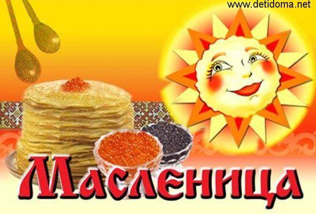 Maslenica_sun