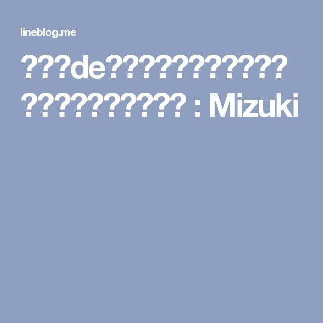 ♡胸肉deご馳走唐揚げ♡漬け込み不要な塩マヨチキン♡ : Mizuki