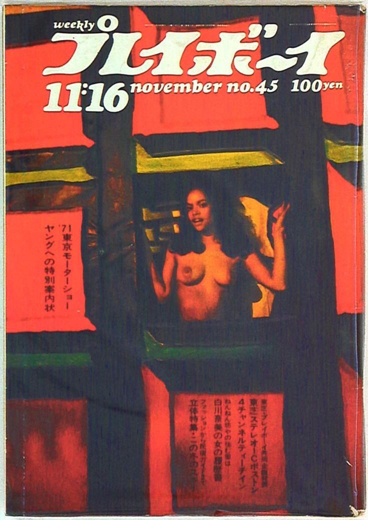 週刊プレイボーイ1971年11月16日号