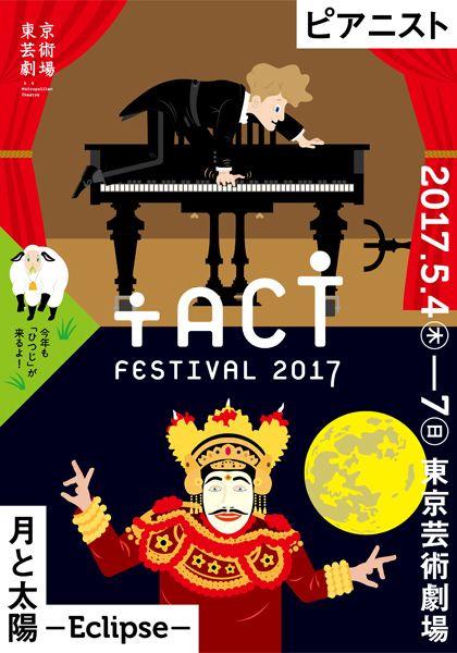 Tokyo Metropolitan Theatre Calendar