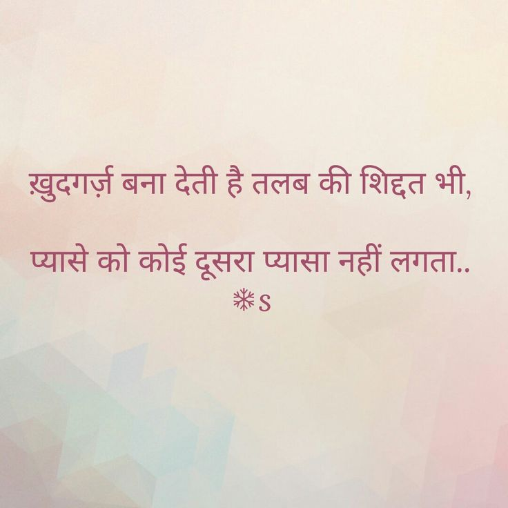 17 Best Javed Akhtar Poetry Images On Pinterest