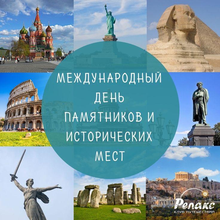 Открытка день памятников и исторических мест
