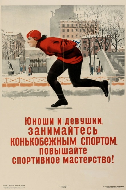 Soviet poster to get boys and girls involved in organized sports.