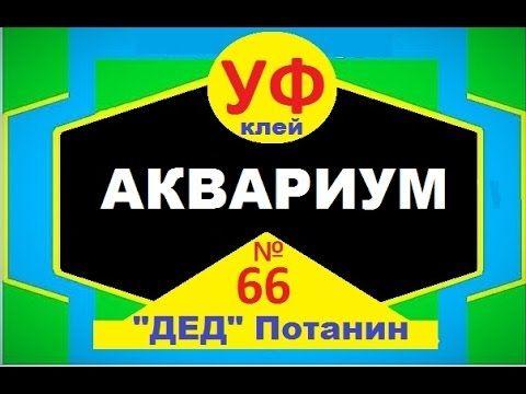 УФ клей Екатеринбург.8 932 110 26 61.