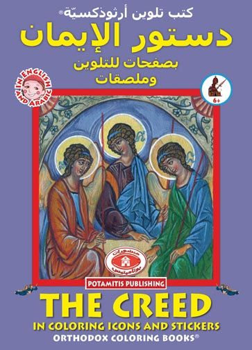 Arabic/English, 12 Coloring Icons, 12 Stickers, and full color bilingual A3 size Poster. The book includes the Creed in Arabic, in transliterated form, in the original language, and in French. $5 Discounts and Free Shipping for Parishes, Sunday Schools.