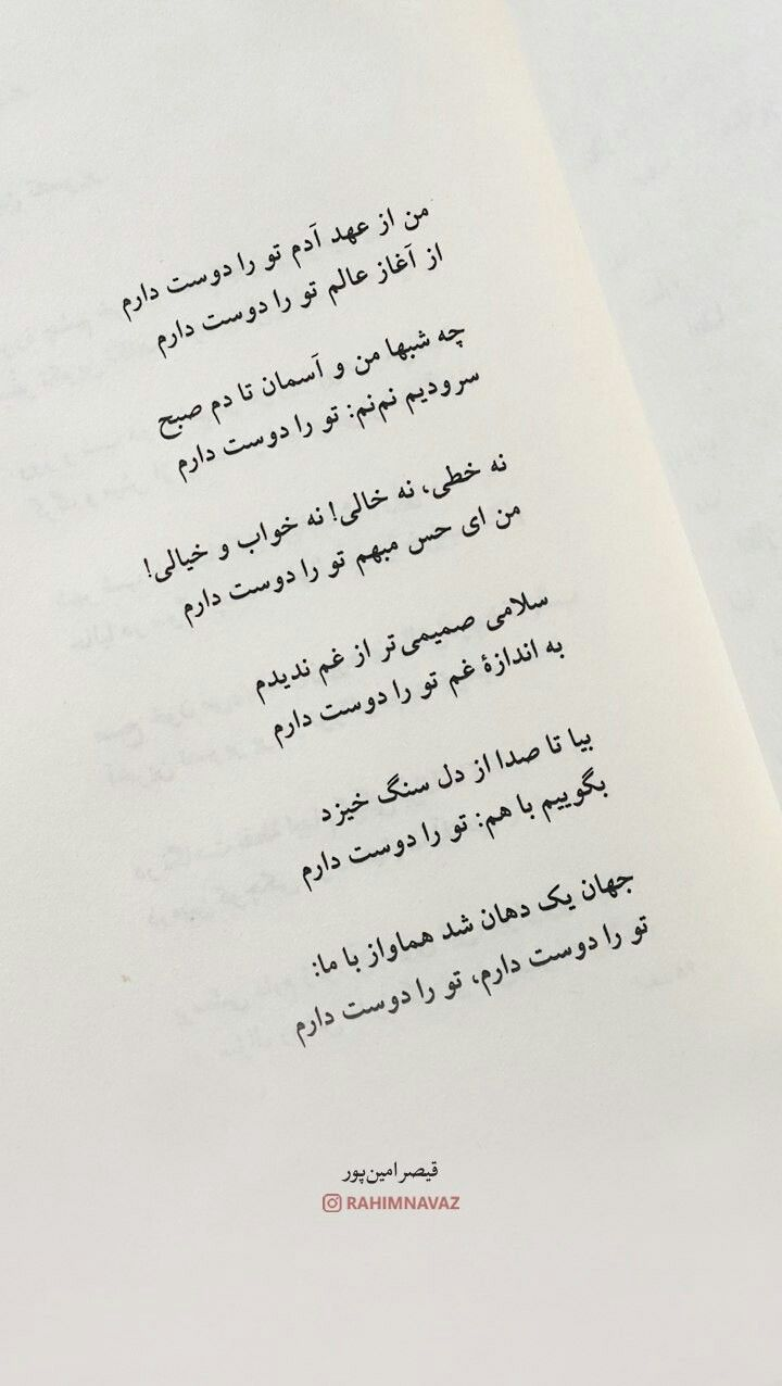 Pin By Sepideh Movahedzadeh On Persian Poem Alone Time Quotes Cool Words Bio Quotes