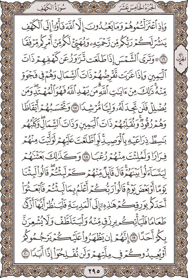 بالصور سورة الكهف القرآن الكريم