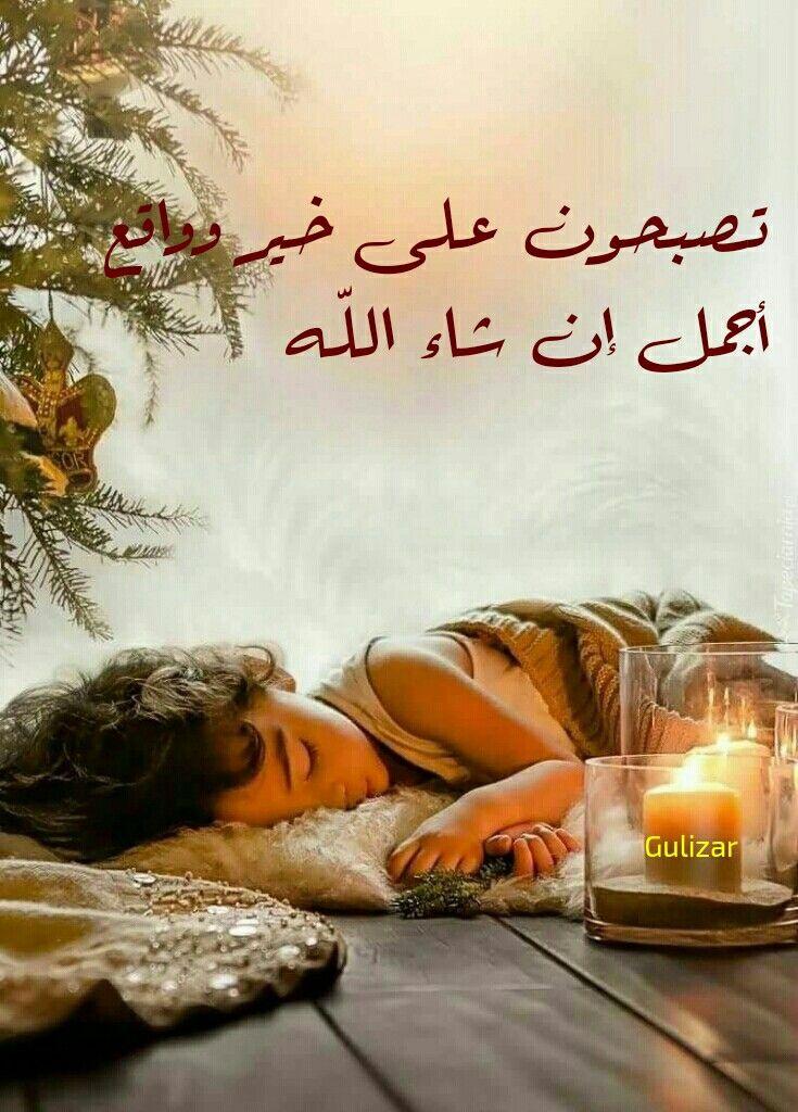 تصبحون على خير وواقع أجمل إن شاء الل ه Good Evening Greetings Good Night Quotes Arabic Funny