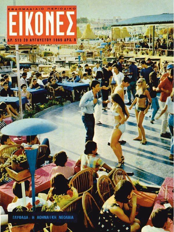Εικόνες, 20 Αυγούστου 1965. Ikones magazine, August 20, 1965