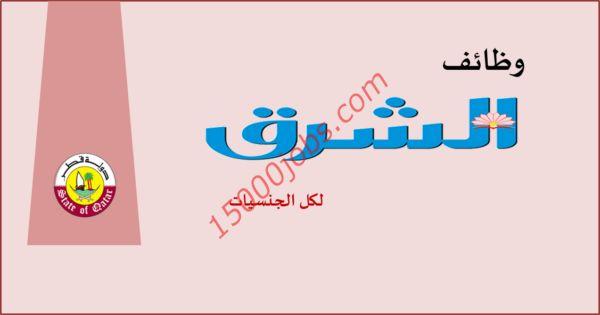 متابعات الوظائف عاجل وظائف صحيفة الشرق القطرية بتاريخ 22 سبتمبر 2019 وظائف سعوديه شاغره