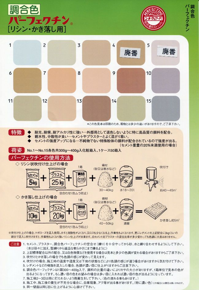 パーフェクチンを格安販売中|1箱370円~| - 珪藻土 漆喰 壁材 左官材料 アイビ快適建材通販ショップ