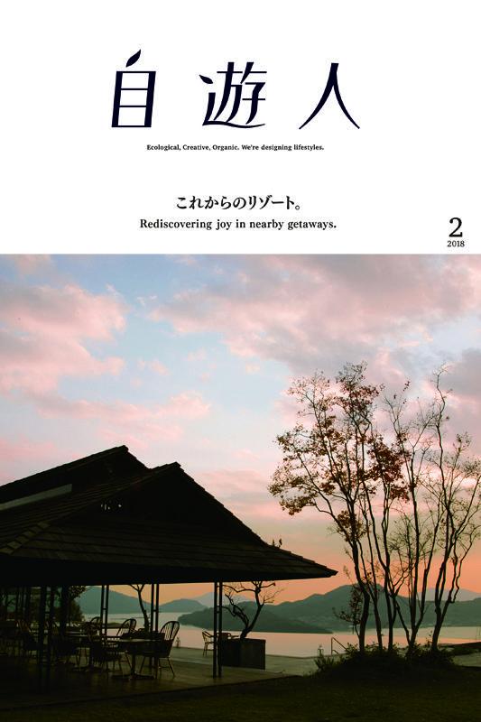 雑誌『自遊人』2018年2月号「これからのリゾート。」  Rediscovering joy in nearby getaways.  jiyujin.co.jp  zaborin.com