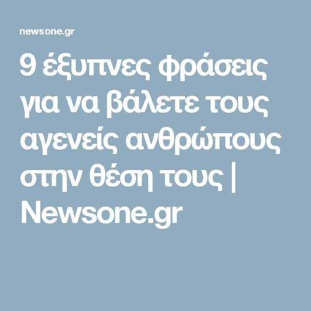 9 έξυπνες φράσεις για να βάλετε τους αγενείς ανθρώπους στην θέση τους | Newsone.gr