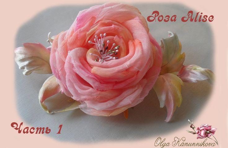 Роза Alise  из шелка своими руками. Часть 1