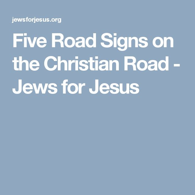 Five Road Signs on the Christian Road - Jews for Jesus