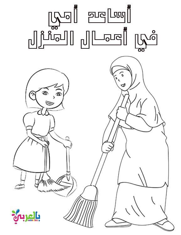 اوراق عمل عن بر الوالدين رسومات جاهزة للطباعة افكار عن